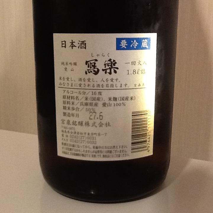 sharaku_aiyama2.jpg