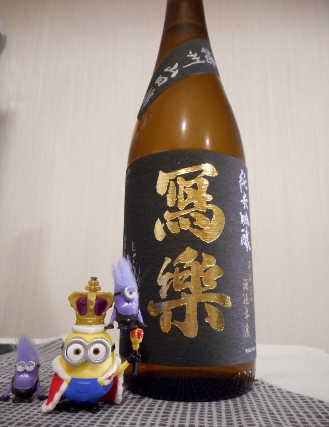 sharaku_yamada_nama1.jpg