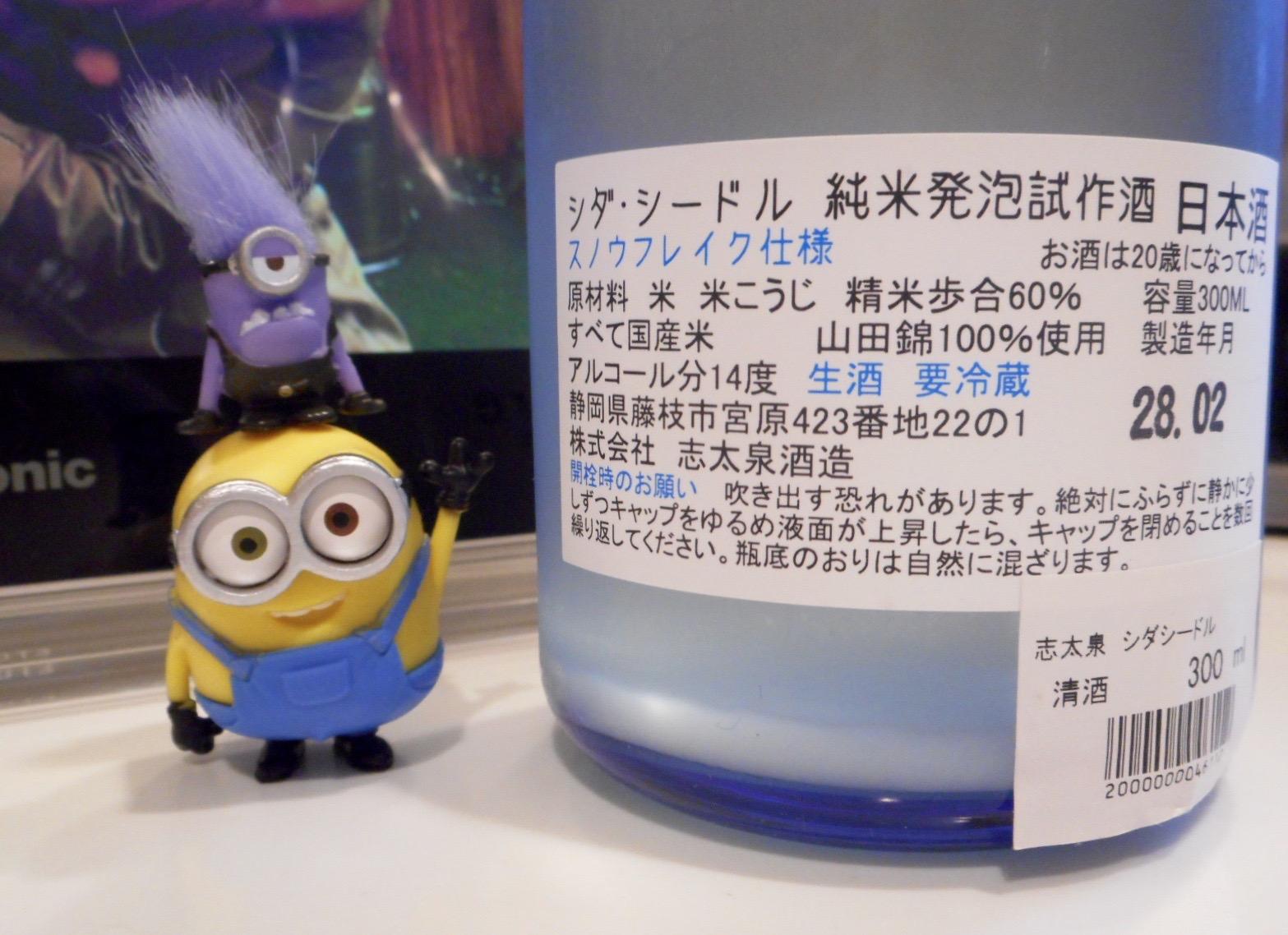 shidaizumi_cidre2.jpg