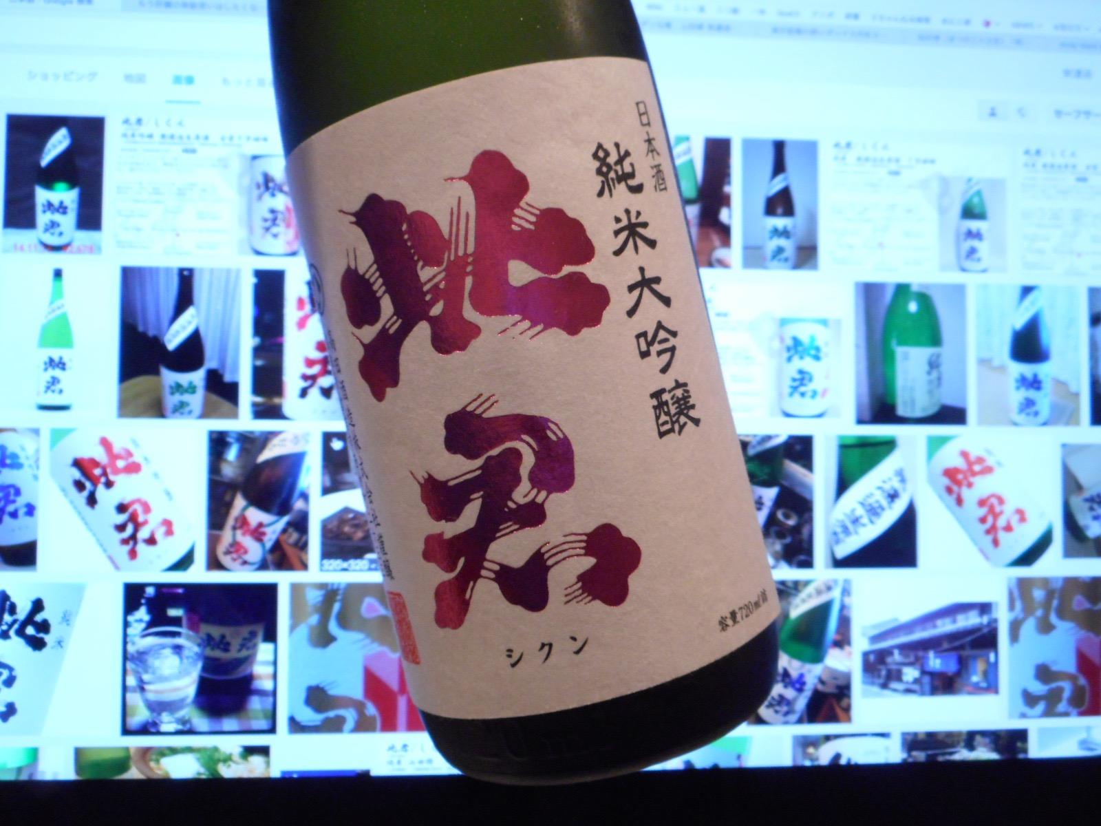 shikun_jundai45_nama1.jpg