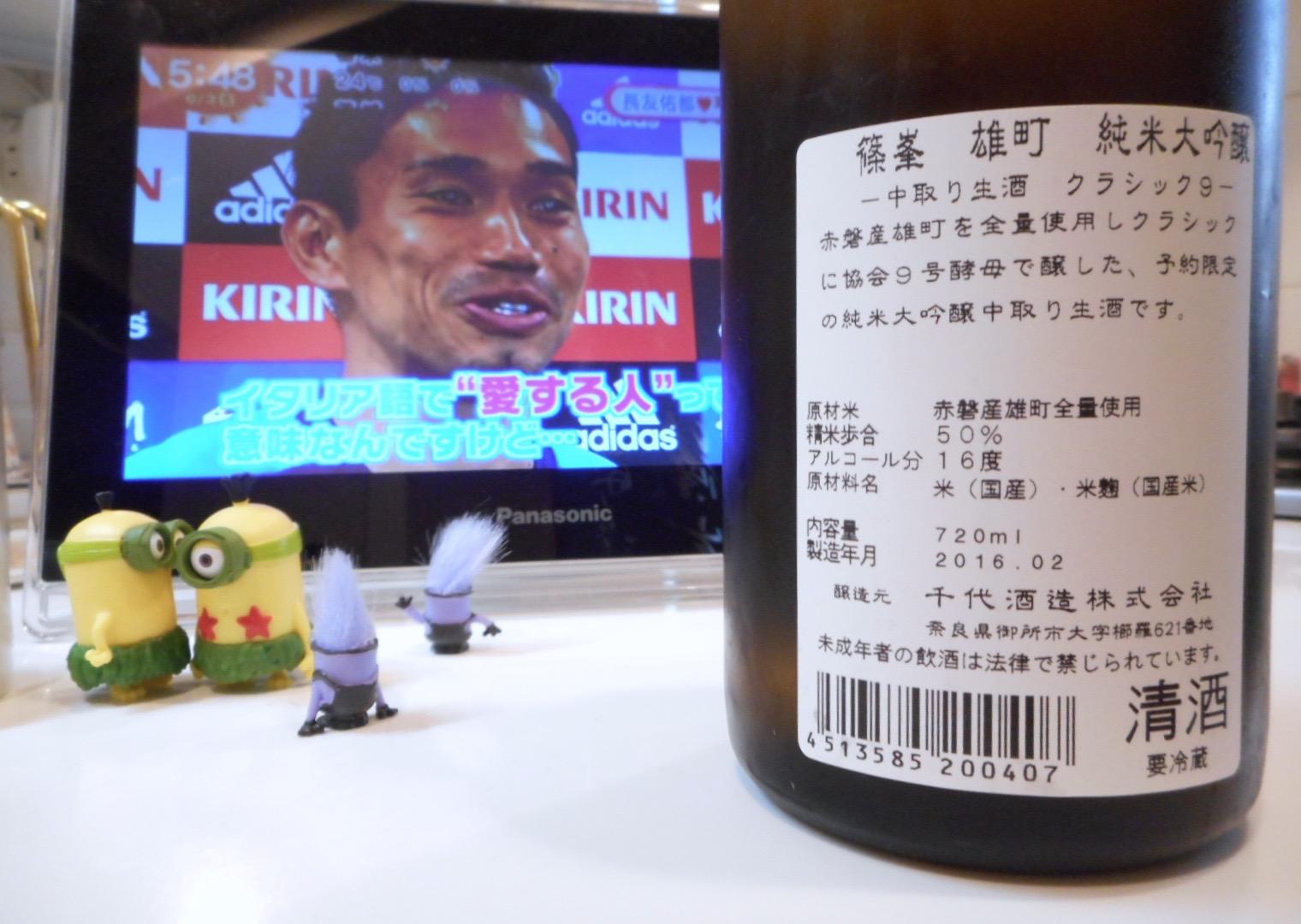 shinomine_jundai_omachi_classic2.jpg
