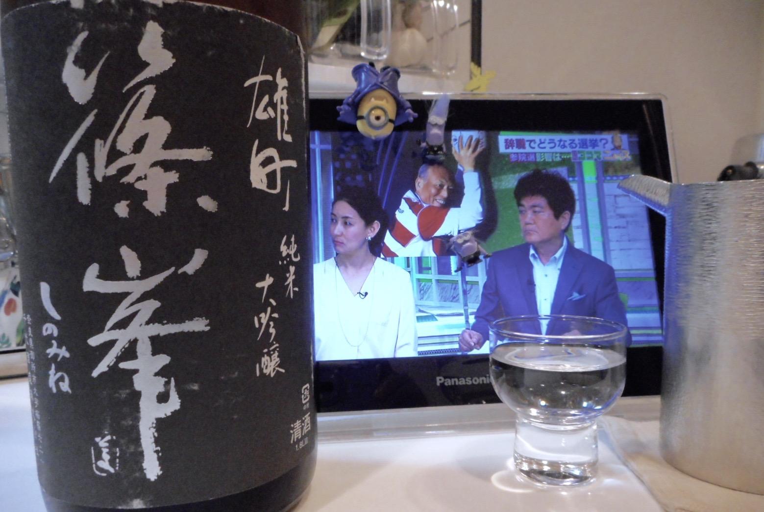 shinomine_jundai_omachi_hiire1.jpg