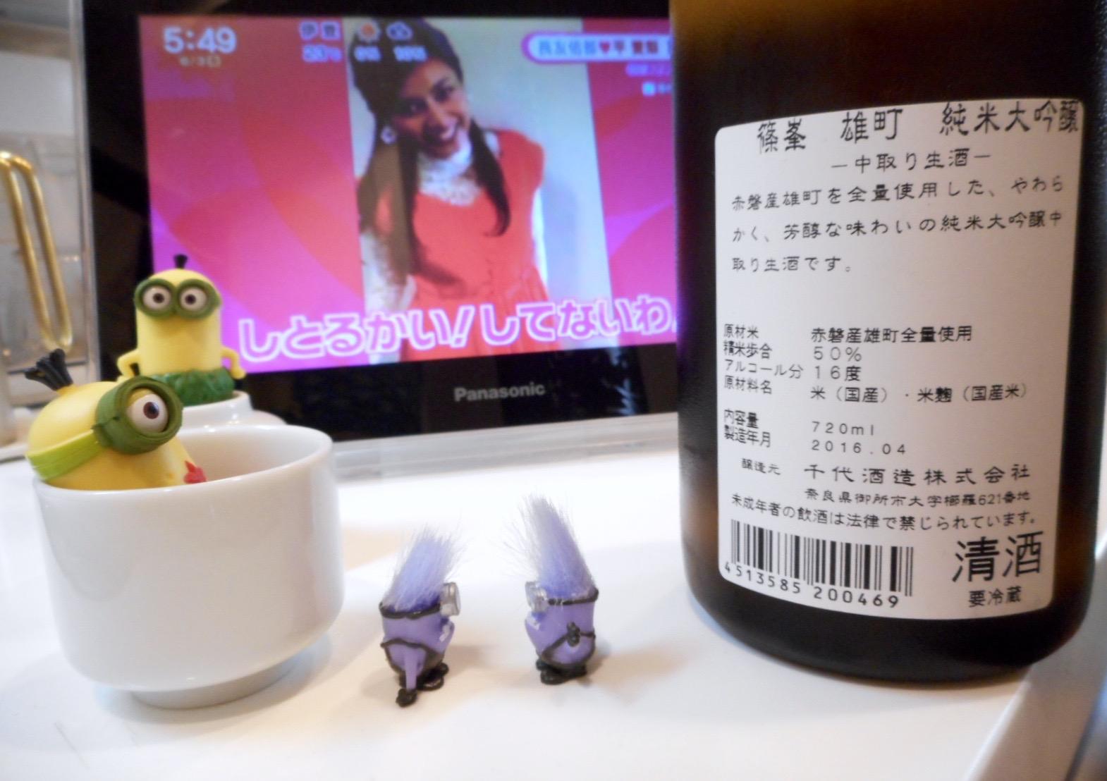 shinomine_jundai_omachi_meiri2.jpg