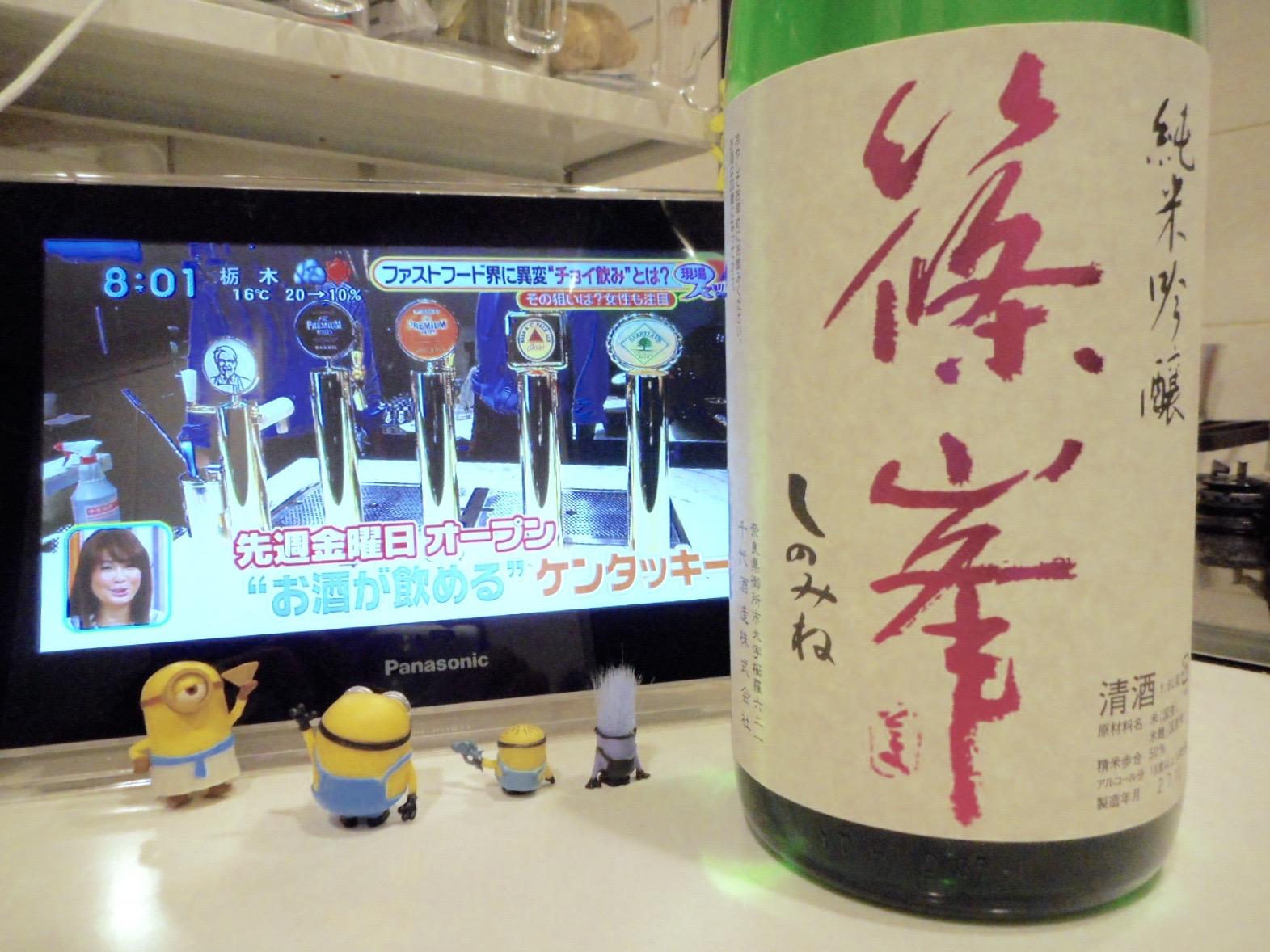shinomine_jungin_gohyaku1.jpg