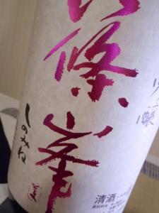 shinomine_jungin_gohyaku2.jpg
