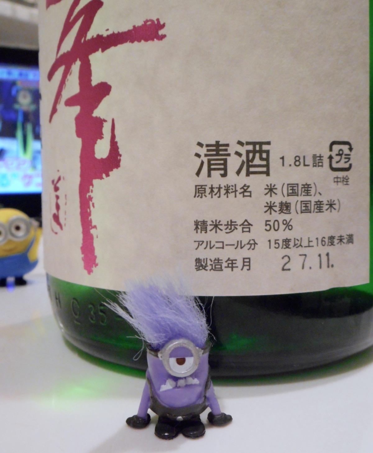 shinomine_jungin_gohyaku4.jpg