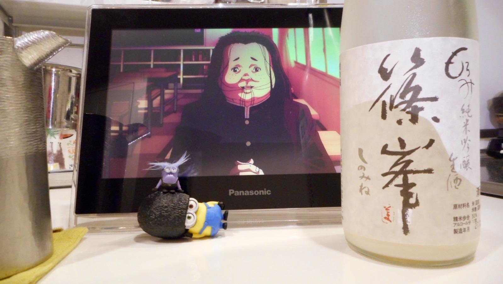 shinomine_moromi1.jpg