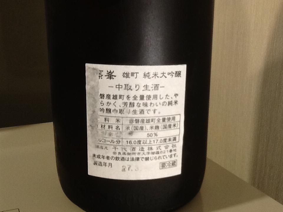 shinomine_omachi_jundai2.jpg