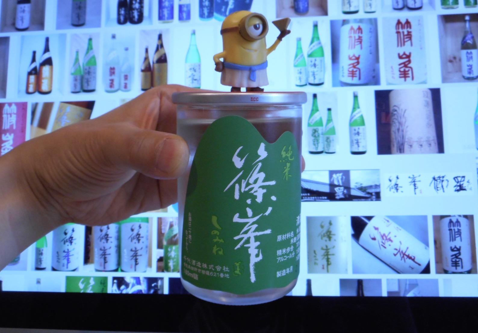 shinomine_yama_cup1.jpg