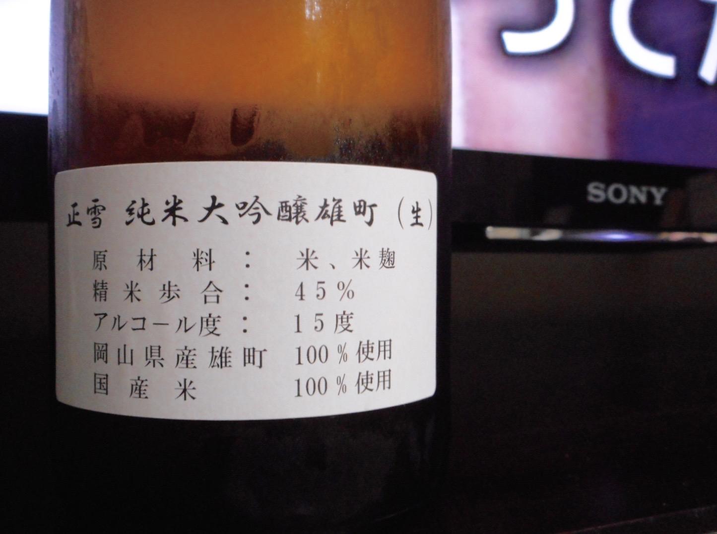 shosetsu_jundai_omachi_nama2.jpg
