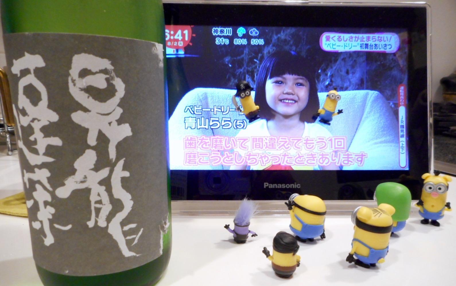 shouryuhouai_yamada77nama_27by1.jpg
