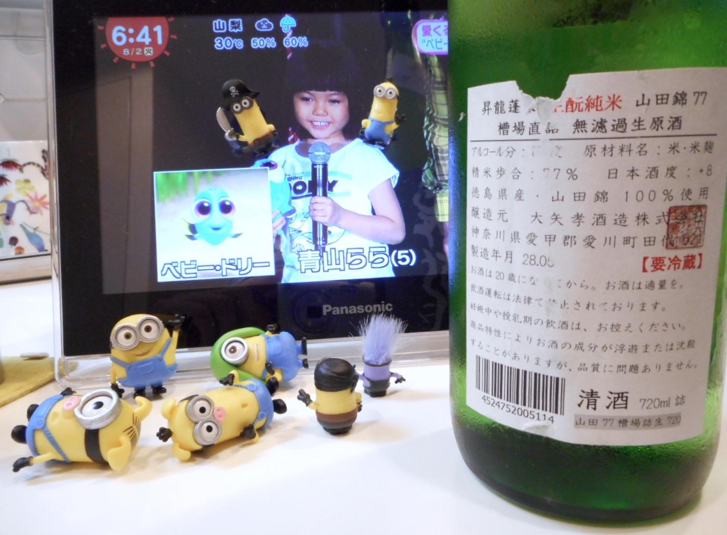 shouryuhouai_yamada77nama_27by2.jpg