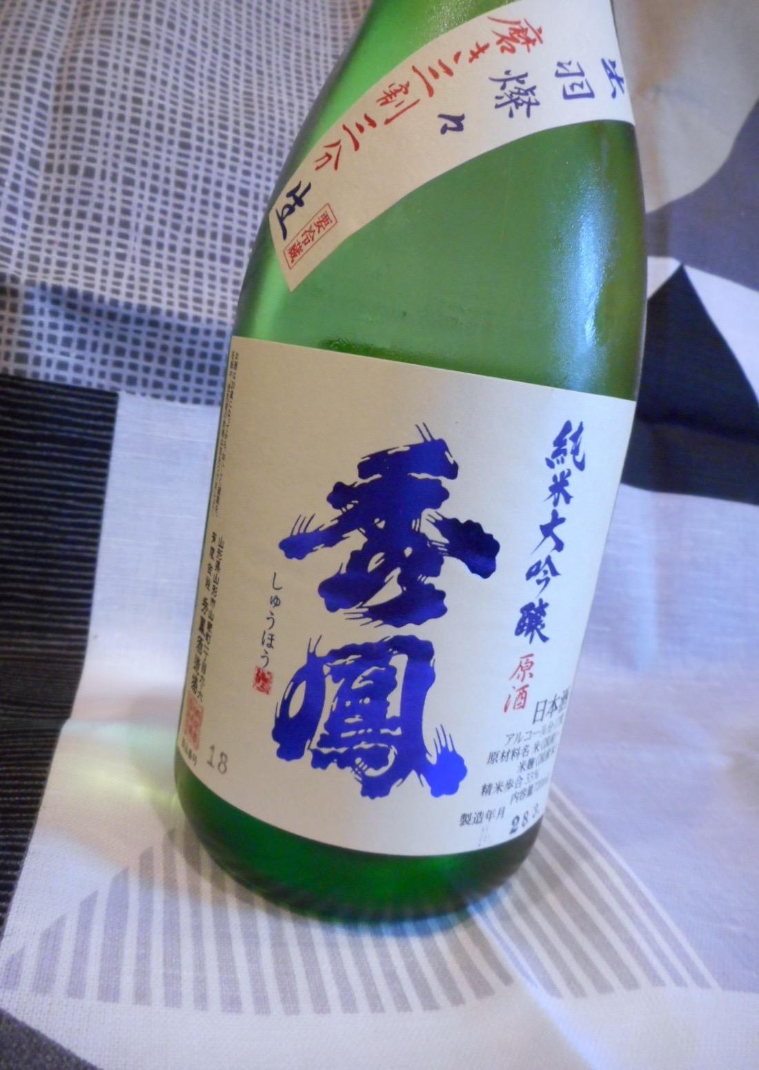 shuhou_dewa33_1.jpg