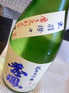 shuhou_dewa33_2.jpg