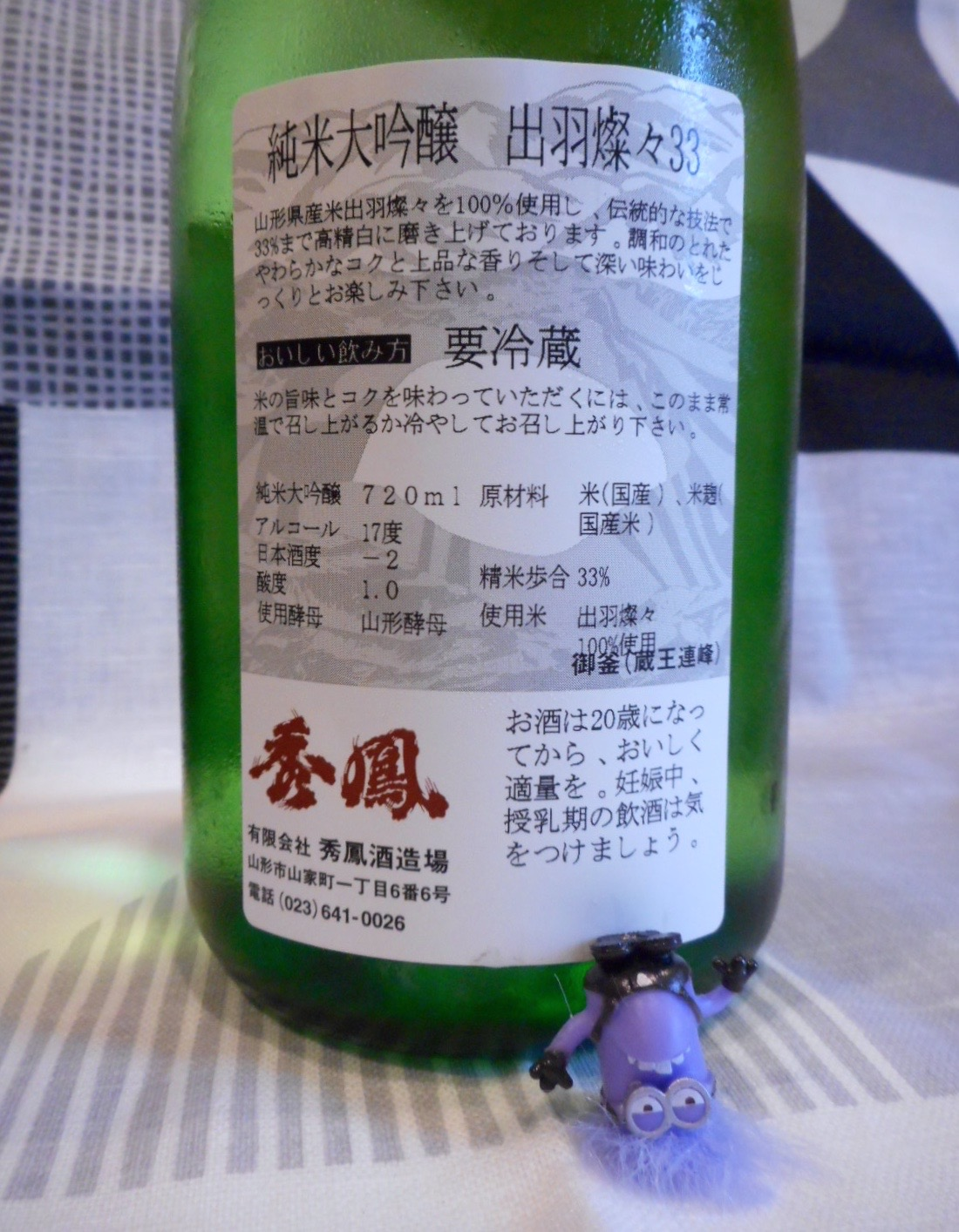 shuhou_dewa33_4.jpg