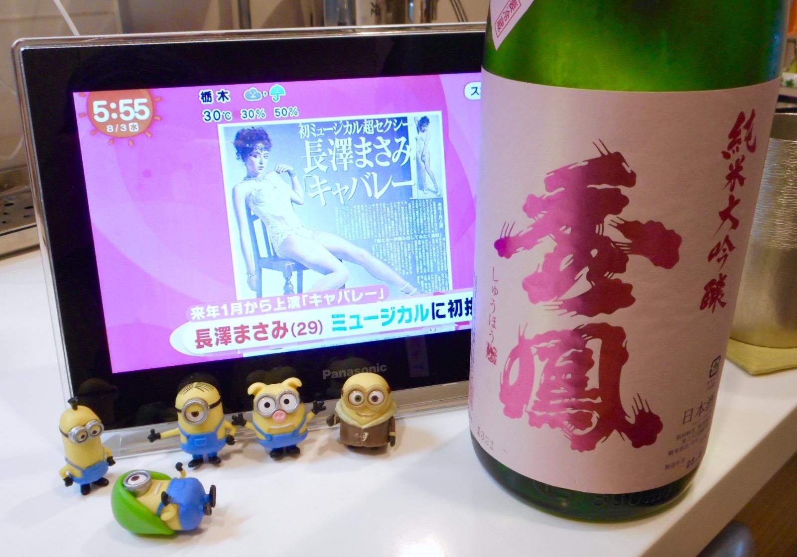 shuhou_jundai_aiyama27by1.jpg