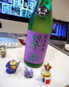 suigyoku_jungin_nama1.jpg
