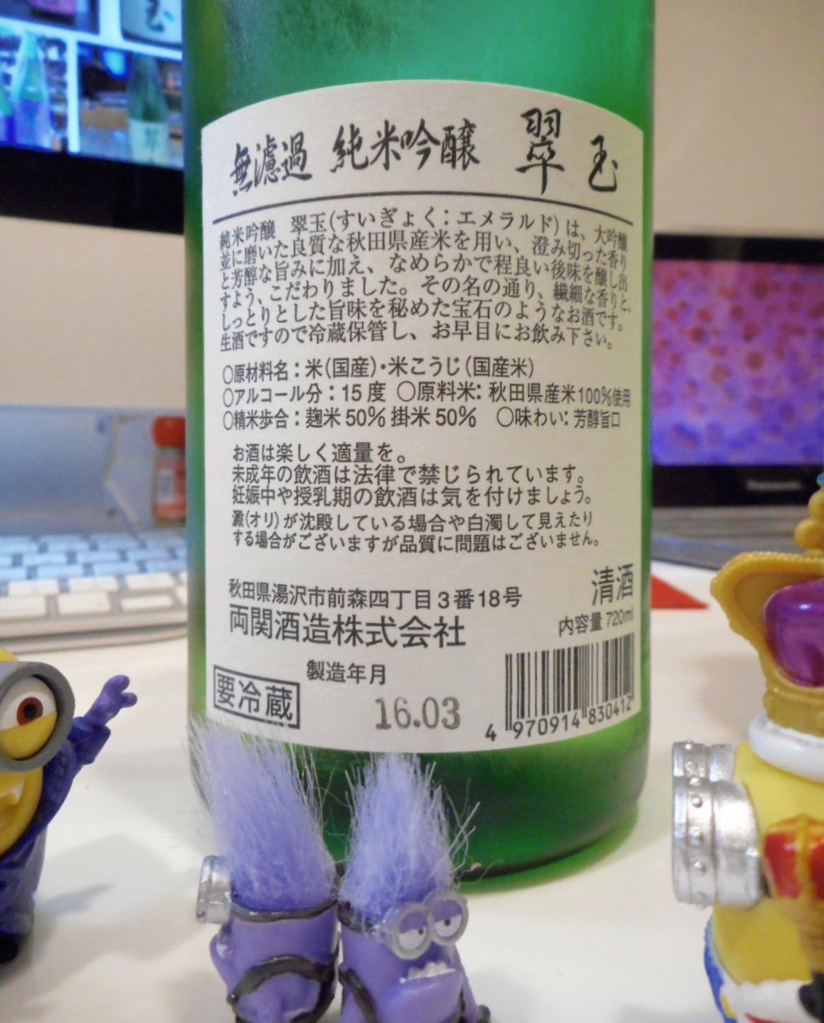 suigyoku_jungin_nama2.jpg