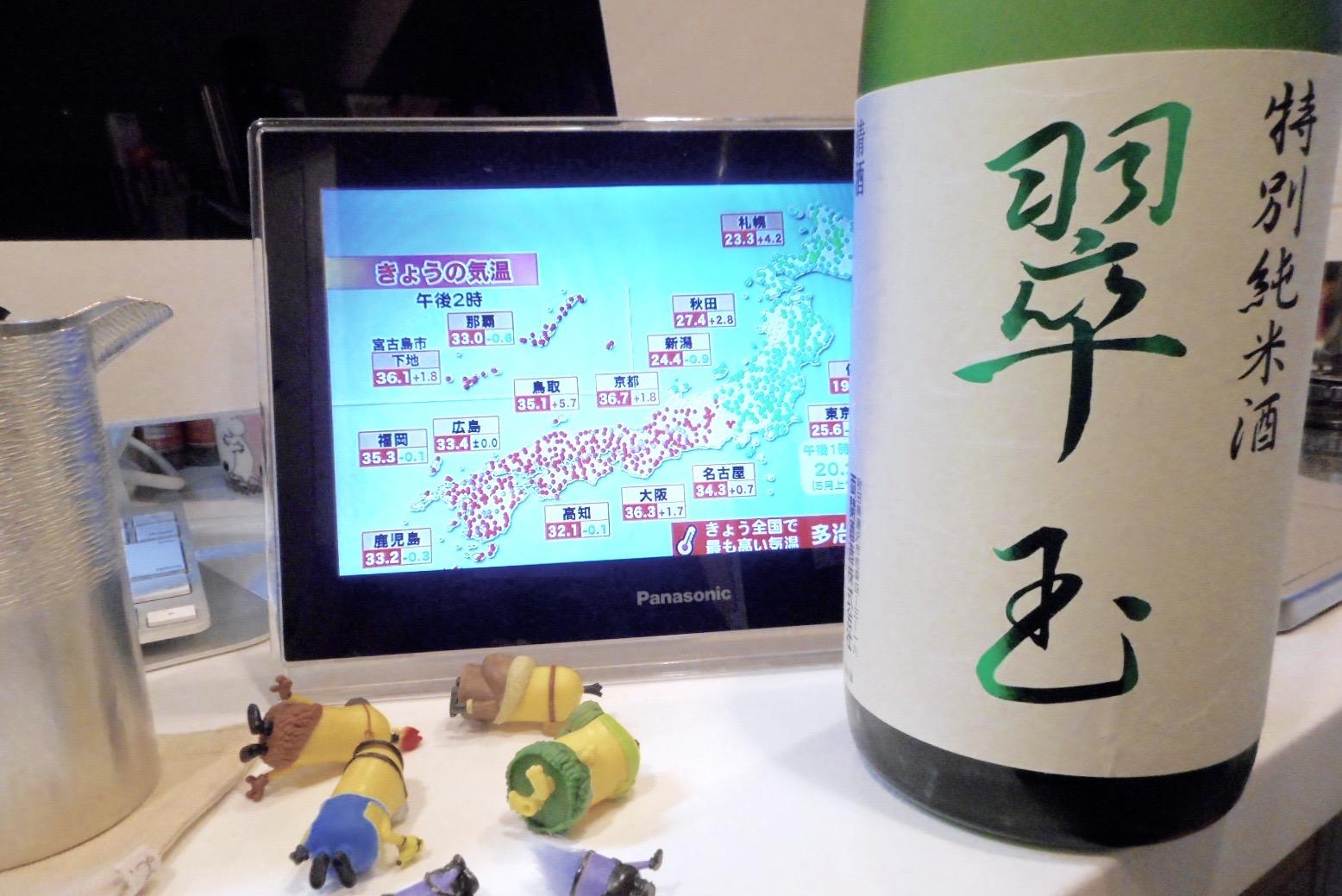 suigyoku_tokujun26by1.jpg