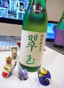 suigyoku_tokujun_nama1.jpg