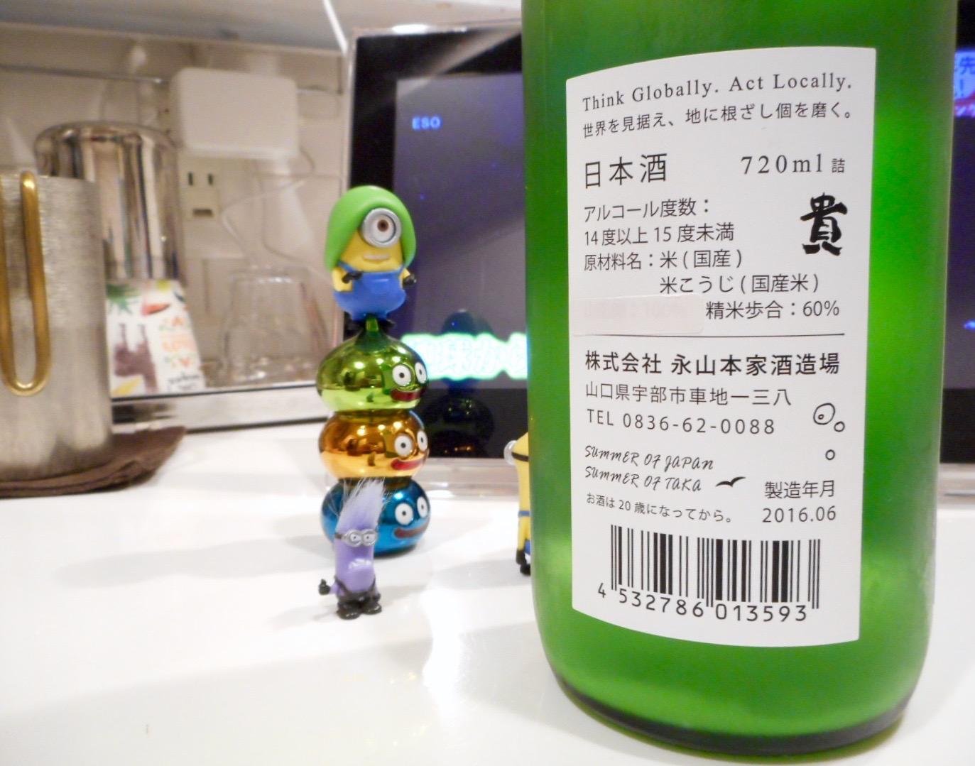taka_nigori27by2.jpg