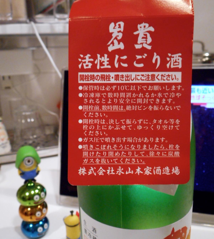 taka_nigori27by3.jpg