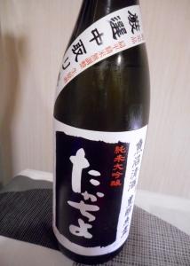 takachiyo_jundai_nama1.jpg