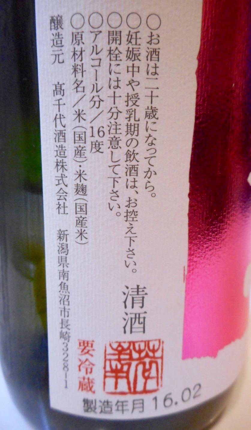 takachiyo_peachi2.jpg