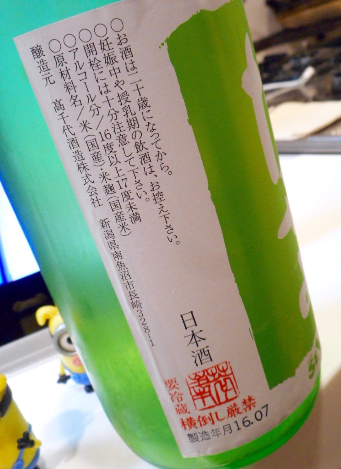 takachiyo_seven_27by2.jpg