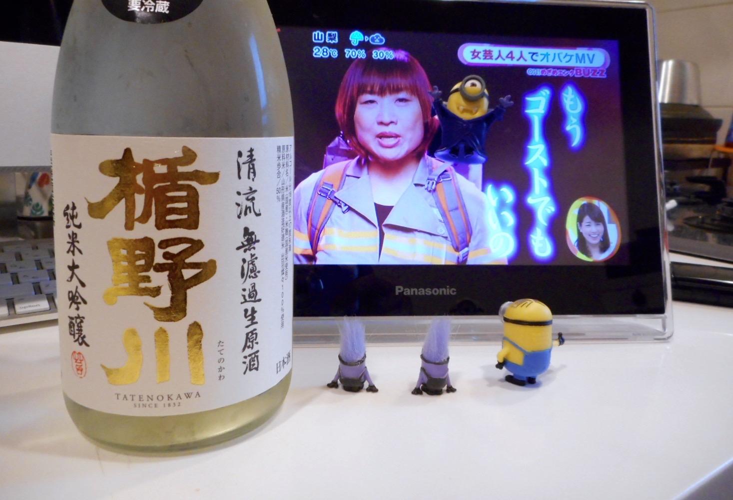 tatenokawa_seiryu_nama1.jpg