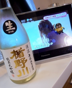 tatenokawa_seiryu_nama3.jpg