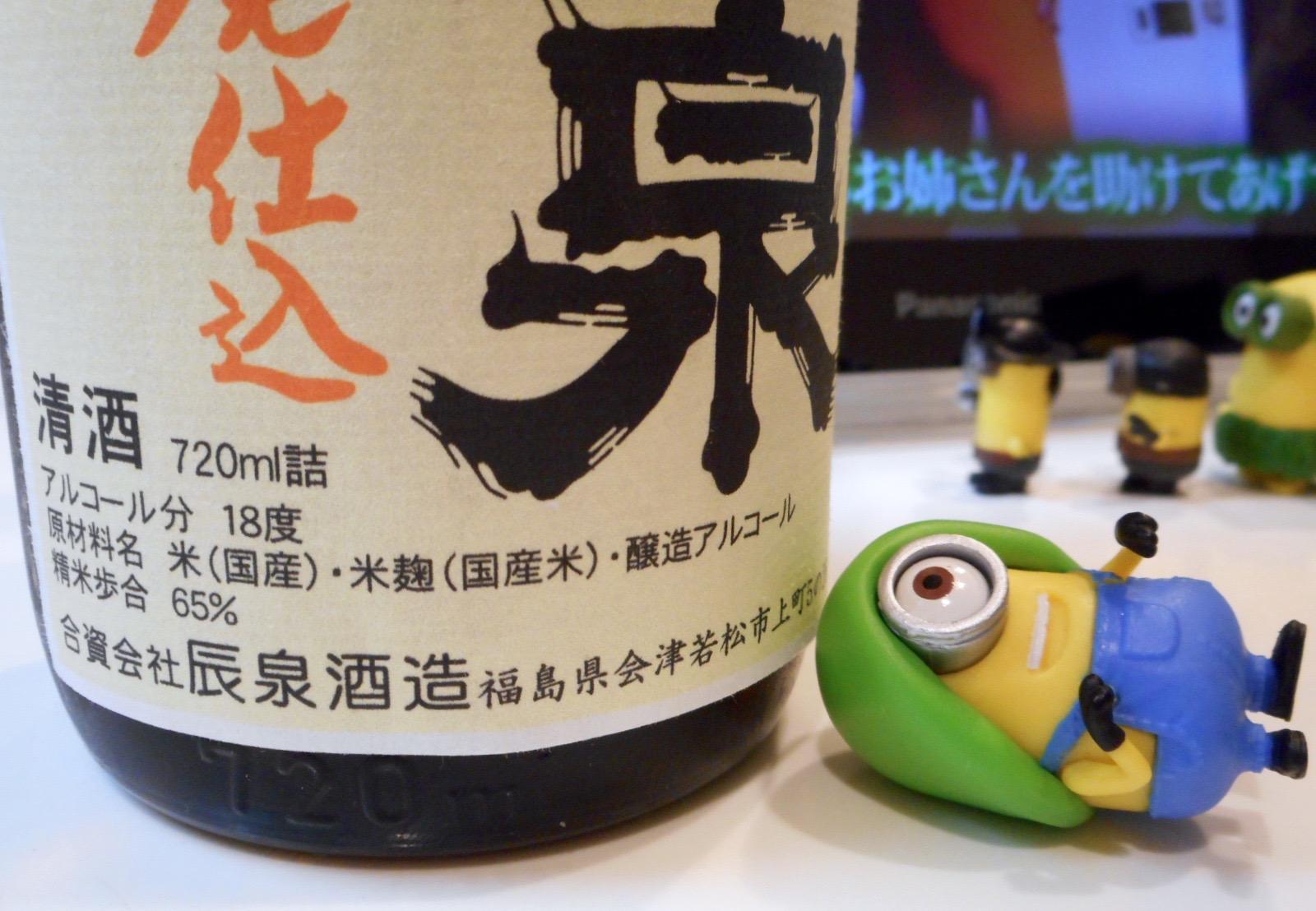 tatsuizumi_yamahai_honjouzou_kodama25by2.jpg