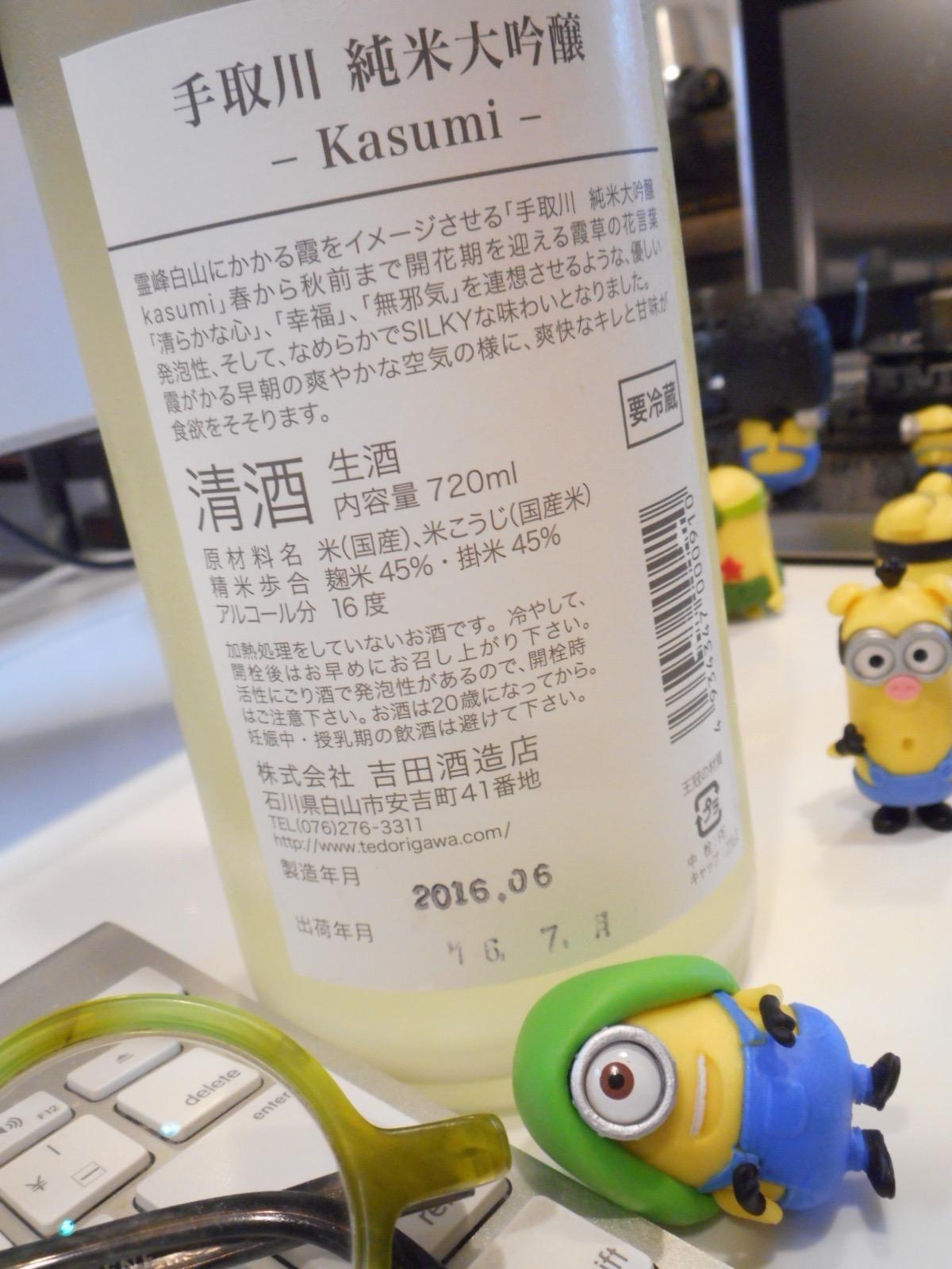 tedorigawa_kasumi27by2.jpg