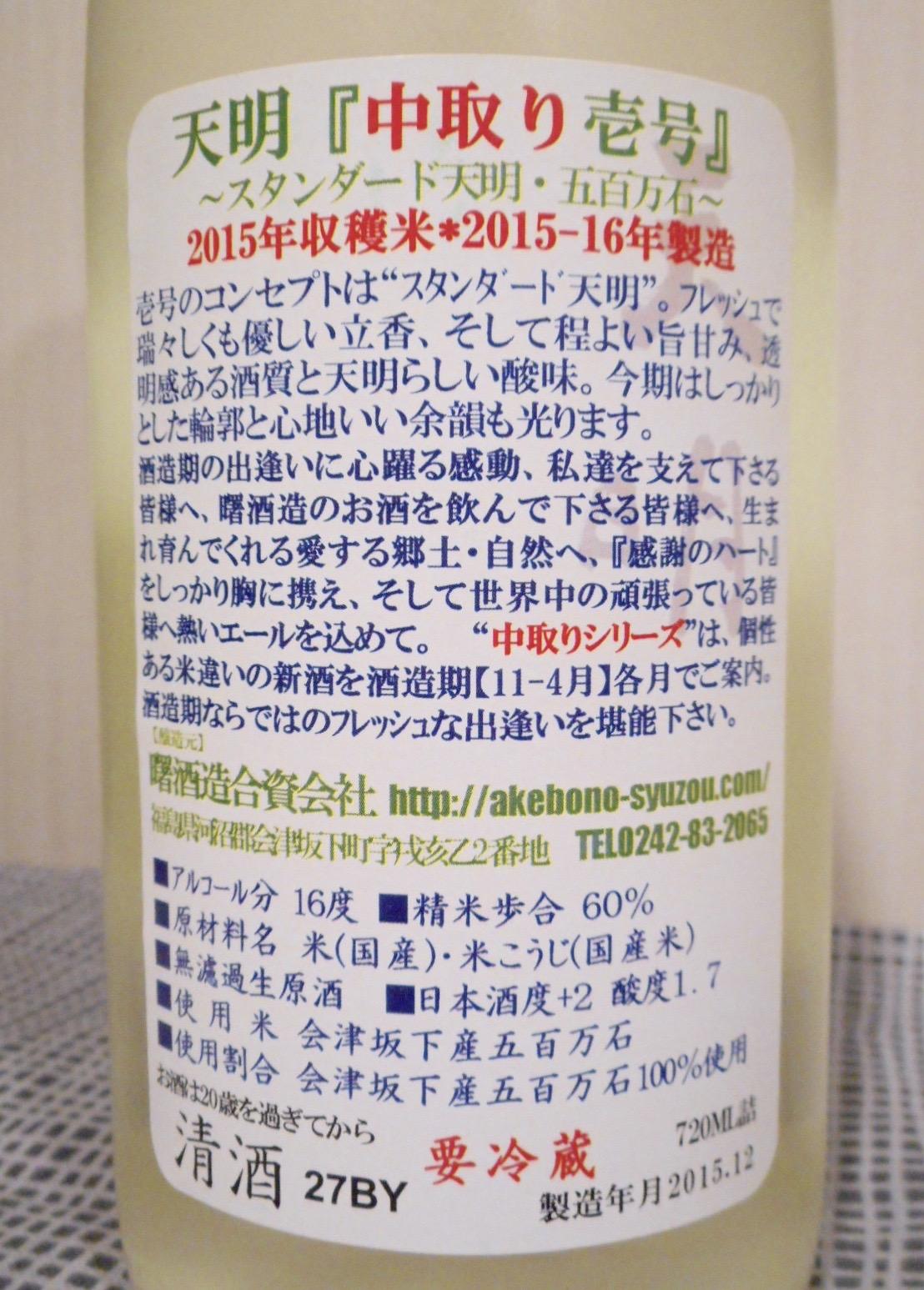 tenmei_nakadori1_2.jpg