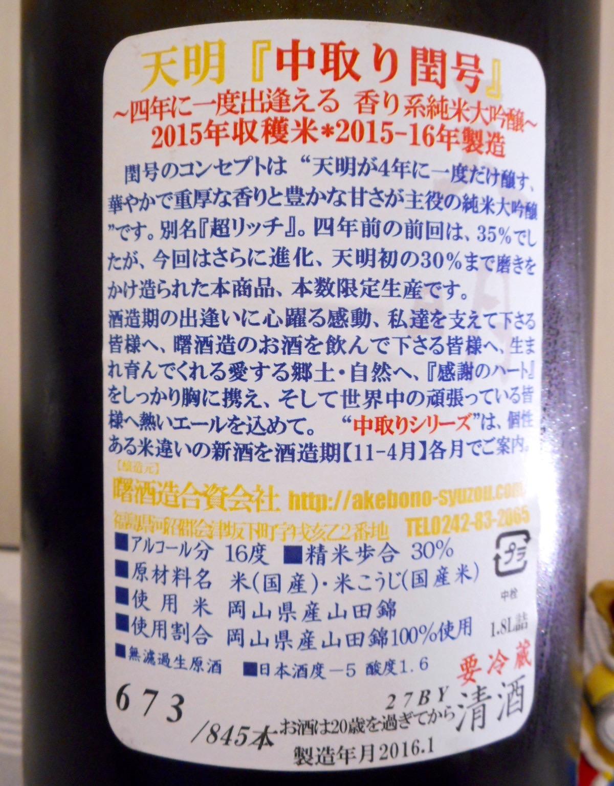 tenmei_urugou27by3.jpg