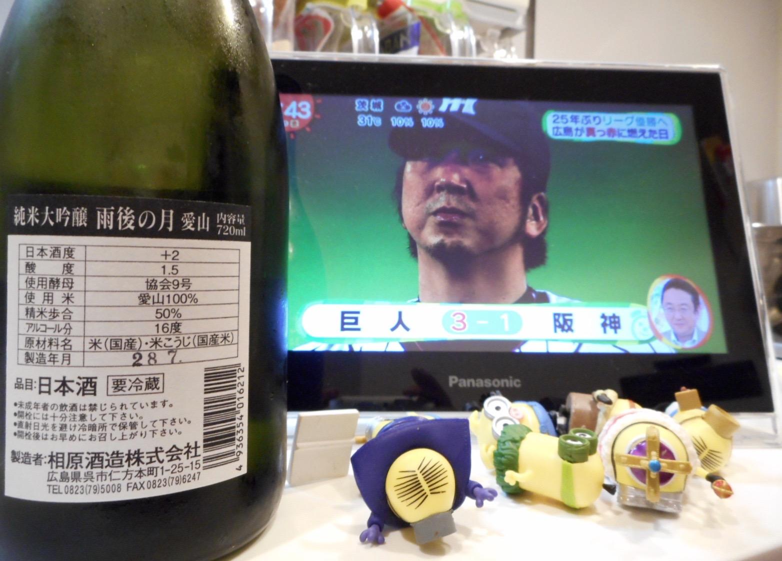 ugonotsuki_jundai_aiyama27by3.jpg
