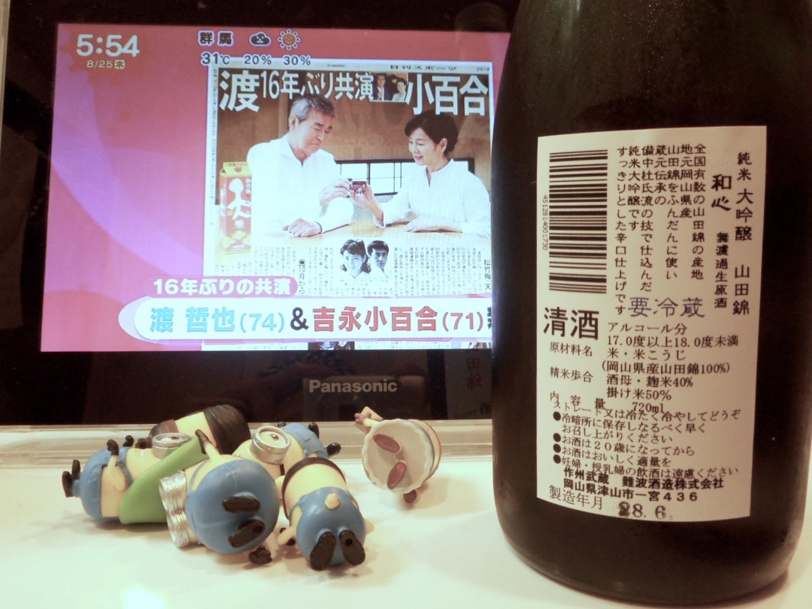 washin_jundai_yamada27by2.jpg