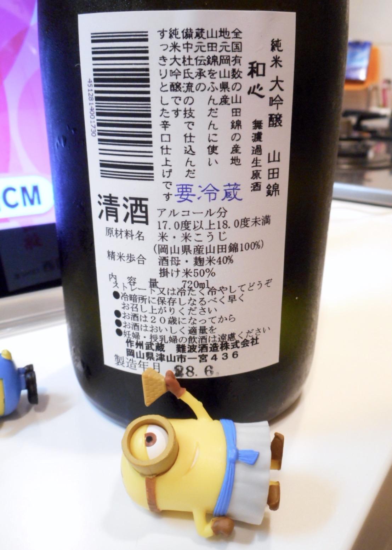 washin_jundai_yamada27by3.jpg