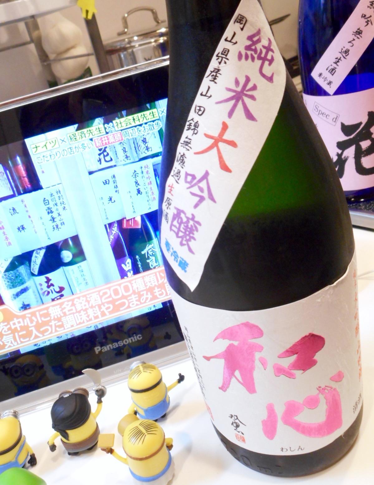 washin_jundai_yamada27by4.jpg