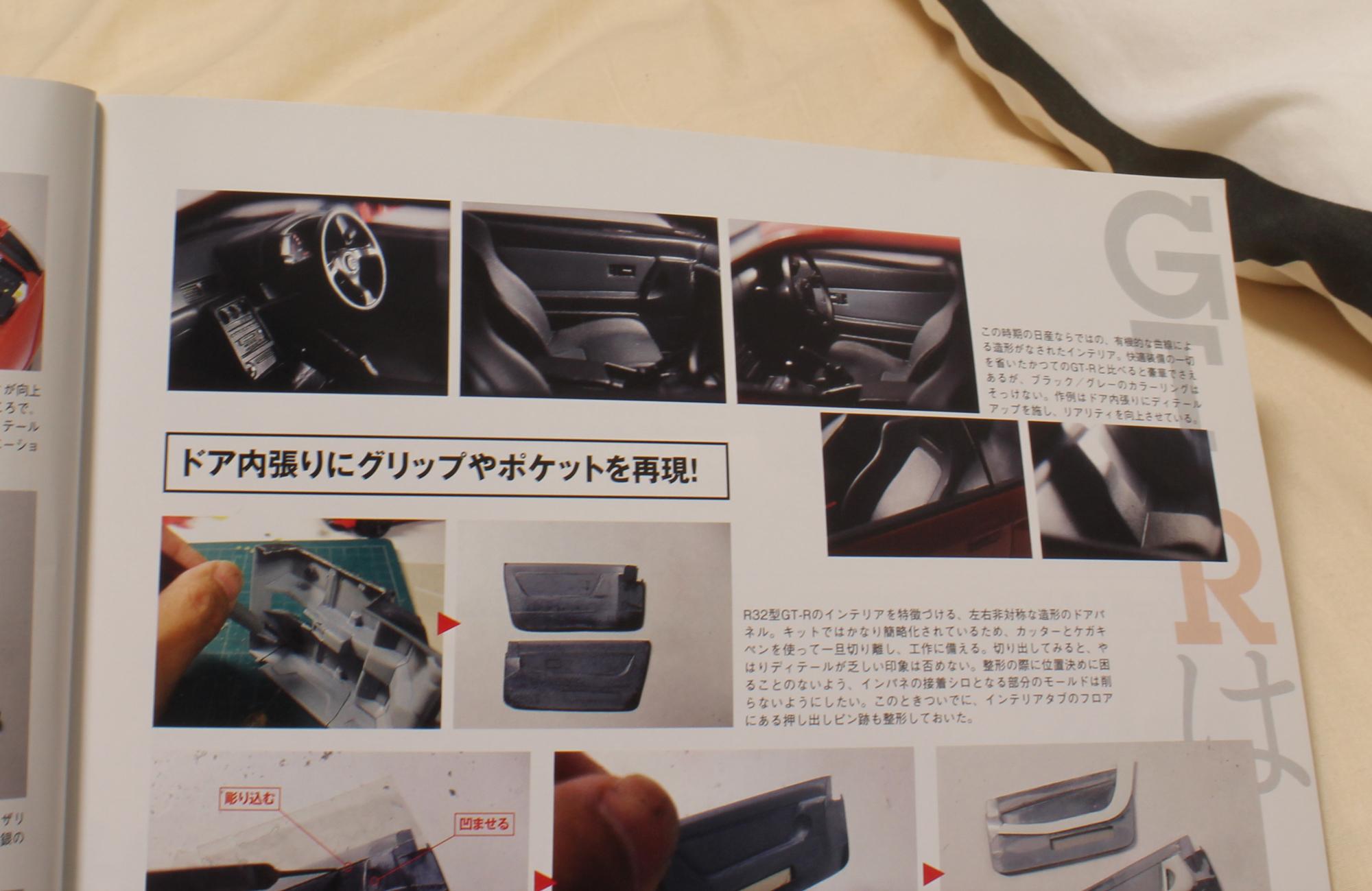 R32雑誌モデルカー記事