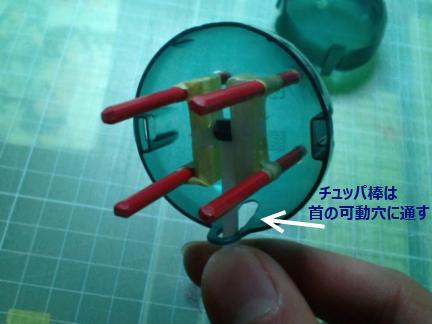 ブログ用サイアークあたま製作009