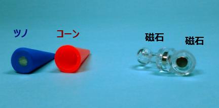 ブログ用サイアークレビュー_ファントム用ツノ001