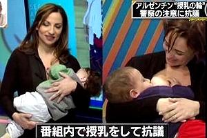 【※放送事故】生放送なのに、爆乳ジャーナリストがおっぱいオープンして授乳してやがるwwwwwwwww