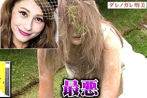 【放送事故】ダレノガレ明美、  乳首ポロが動画う pされてる …削除される前にご確認下さい…