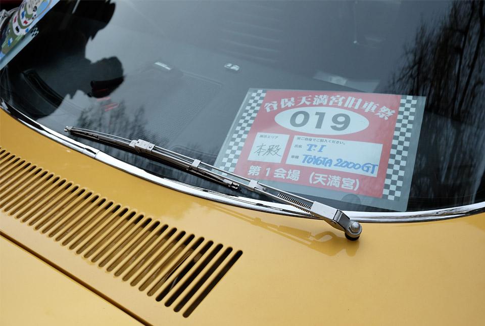 9993 トヨタ 2000GT 960×645