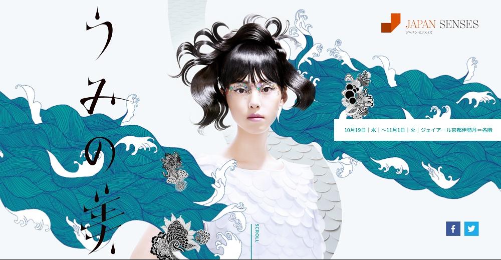 京都伊勢丹イベント広告