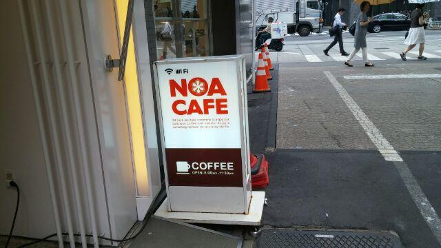 ノアカフェ 看板