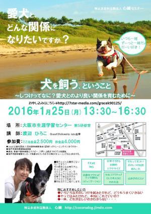 20160125 犬を飼うフライヤー5修正_convert_20151207220105