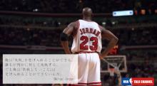 MJ名言1