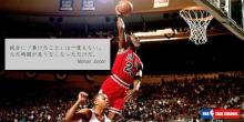 MJ名言5